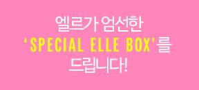<엘르>와 함께하는 출석체크 7월 Start!